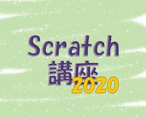 プログラミング講座2020