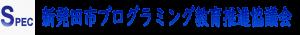 SPECロゴ